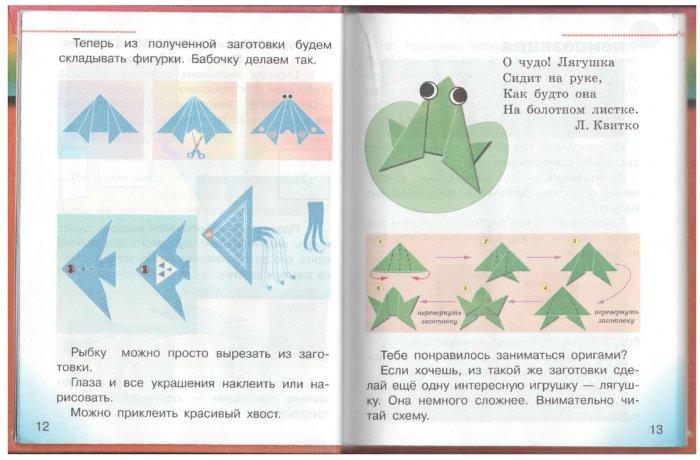 Иллюстрация 1 из 6 для Технология: Чудесная мастерская: Учебник технологии для 2 класса общеобразовательных учреждений - Наталья Конышева | Лабиринт - книги. Источник: Лабиринт