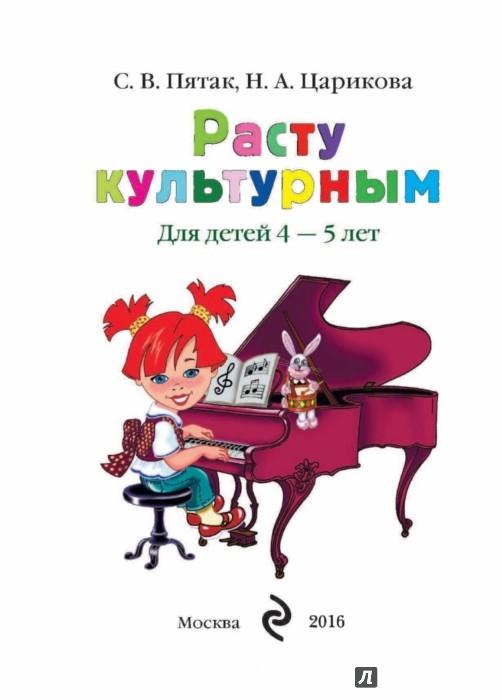 Иллюстрация 1 из 47 для Расту культурным: для детей 4-5 лет - Пятак, Царикова   Лабиринт - книги. Источник: Лабиринт