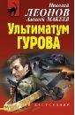 Леонов Николай Иванович, Макеев Алексей Викторович Ультиматум Гурова