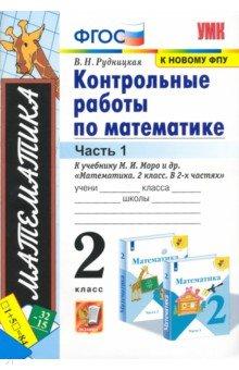 Книга Математика класс Контрольные работы к учебнику М И  Математика 2 класс Контрольные работы к учебнику М И Моро и др Часть 1