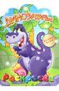 Динозавры. Раскраска с наклейками для детей с 3-х лет азбука с наклейками для детей от 3 х лет