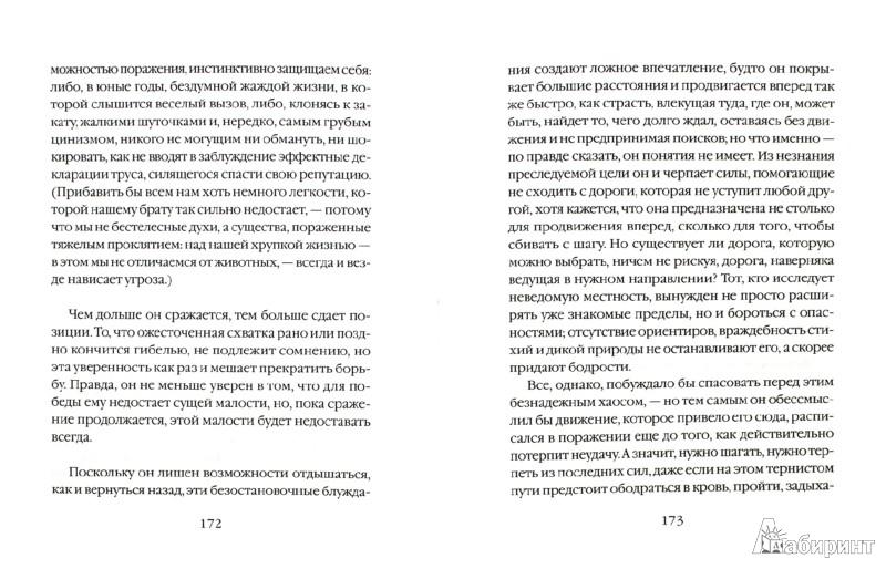 Иллюстрация 1 из 5 для Ostinato. Стихотворения Самюэля Вуда - Луи-Рене Дефоре | Лабиринт - книги. Источник: Лабиринт
