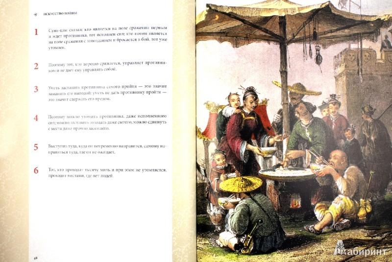 Иллюстрация 1 из 18 для Искусство войны - Сунь-Цзы | Лабиринт - книги. Источник: Лабиринт