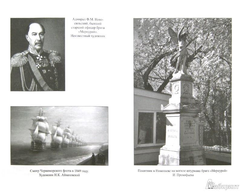 Иллюстрация 1 из 5 для Неизвестная война императора Николая I - Владимир Шигин | Лабиринт - книги. Источник: Лабиринт