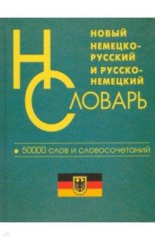 Новый немецко-русский и русско-немецкий словарь 50 000 слов и словосочетаний
