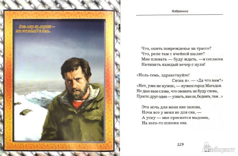 Иллюстрация 1 из 15 для Избранное - Владимир Высоцкий | Лабиринт - книги. Источник: Лабиринт