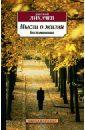 Мысли о жизни. Воспоминания, Лихачев Дмитрий Сергеевич
