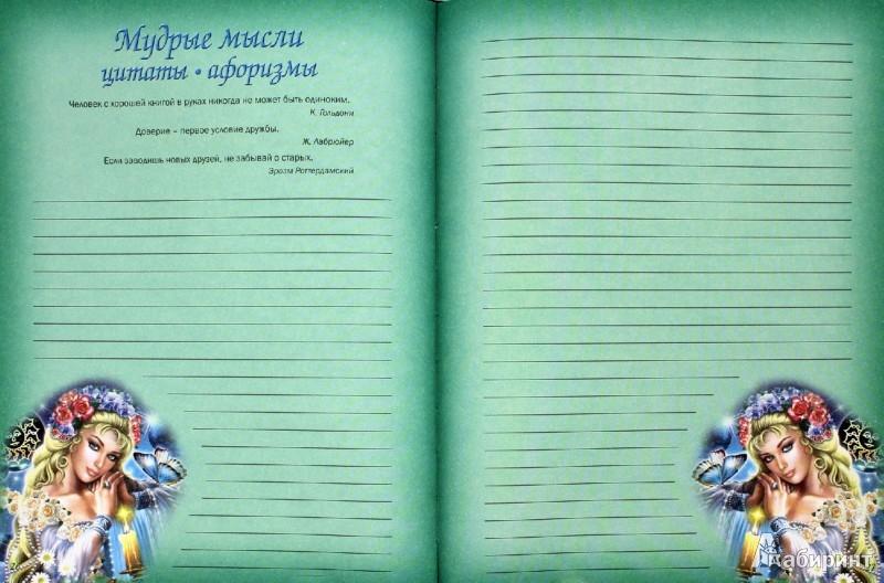 Иллюстрация 1 из 7 для Девичьи секреты. Альбом для девочек - Юлия Феданова | Лабиринт - книги. Источник: Лабиринт