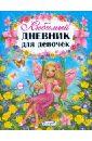 Любимый дневник для девочек, Феданова Юлия Валентиновна