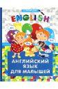 Кузнецова Анна Анатольевна Английский язык для малышей анна кузнецова охота на пожирателей