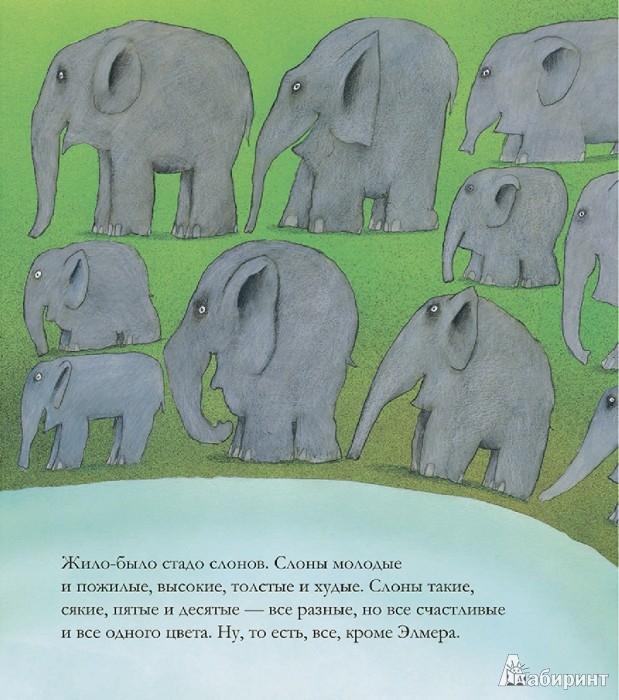 Иллюстрация 1 из 63 для Элмер - Дэвид Макки | Лабиринт - книги. Источник: Лабиринт