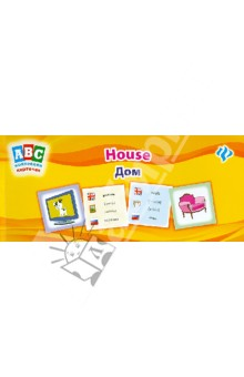 Дом = House: коллекция карточек
