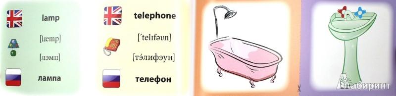 Иллюстрация 1 из 3 для Дом = House: коллекция карточек - Лариса Зиновьева | Лабиринт - книги. Источник: Лабиринт