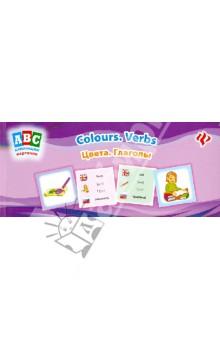 Цвета. Глаголы = Colours. Verbs: коллекция карточек