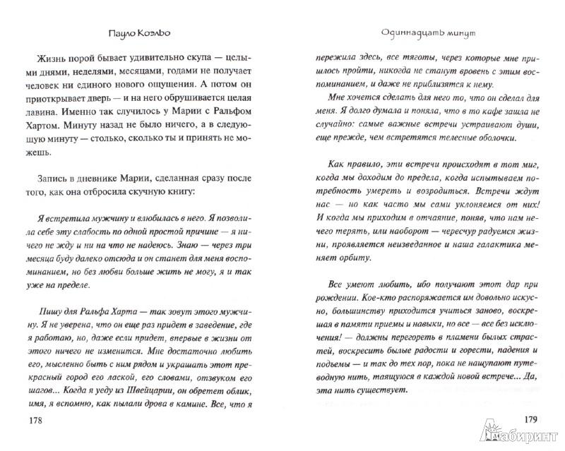Иллюстрация 1 из 4 для Одиннадцать минут - Пауло Коэльо | Лабиринт - книги. Источник: Лабиринт
