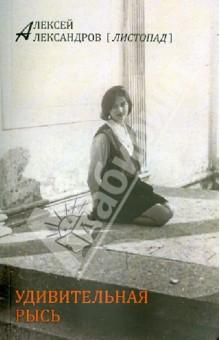 Удивительная Рысь купить борское лобовое стекло для рено логан в санкт петербурге
