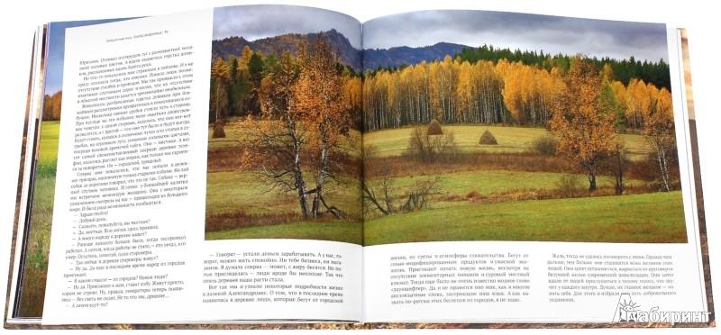 Иллюстрация 1 из 3 для Заповедные места - Беленцов, Беленцова   Лабиринт - книги. Источник: Лабиринт