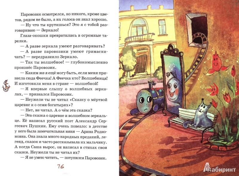 Иллюстрация 1 из 35 для Зеленый луч. Веселые и добрые истории о чудесах - Яна Дробжева   Лабиринт - книги. Источник: Лабиринт