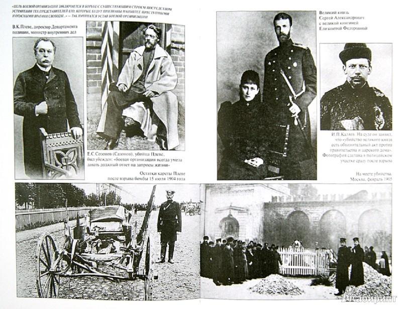 Иллюстрация 1 из 15 для Воспоминания террориста - Борис Савинков   Лабиринт - книги. Источник: Лабиринт