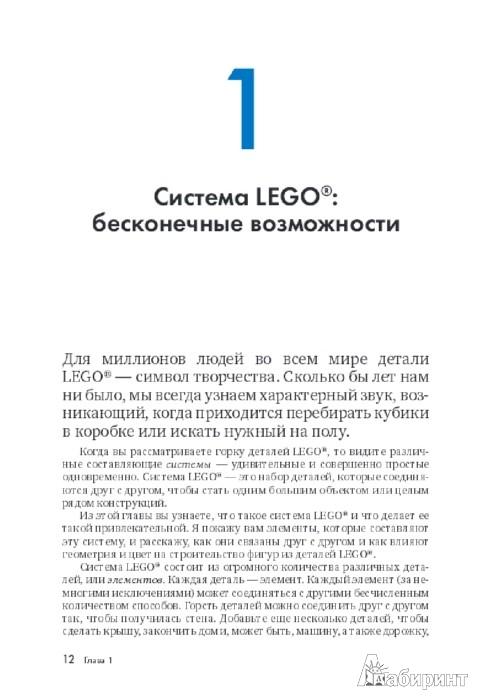 Иллюстрация 1 из 15 для Большая книга LEGO® - Аллан Бедфорд   Лабиринт - книги. Источник: Лабиринт