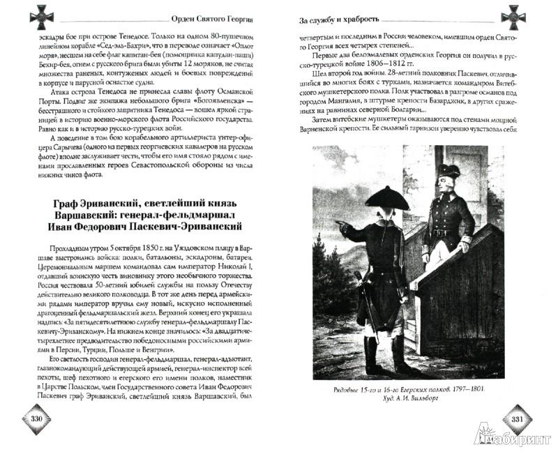 Иллюстрация 1 из 8 для Орден Святого Георгия. Всё о самой почетной награде Российской Империи - Алексей Шишов | Лабиринт - книги. Источник: Лабиринт