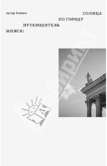 Минск: путеводитель по Городу Солнца фольксваген гольф 2009 купить минск