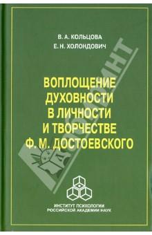 Воплощение духовности в личности и творчестве Ф. М. Достоевского