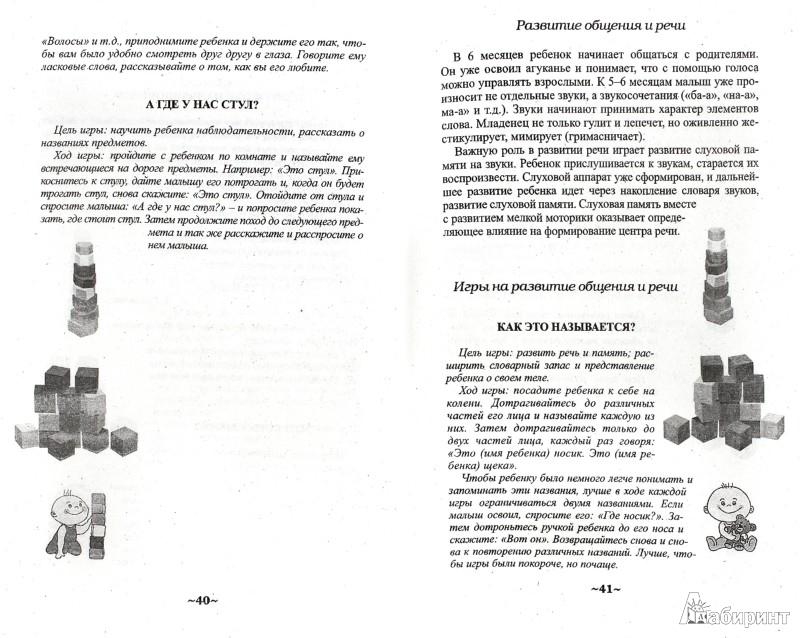 Иллюстрация 1 из 6 для Развивающие игры с малышом от рождения до года - Галанов, Галанова, Галанова | Лабиринт - книги. Источник: Лабиринт