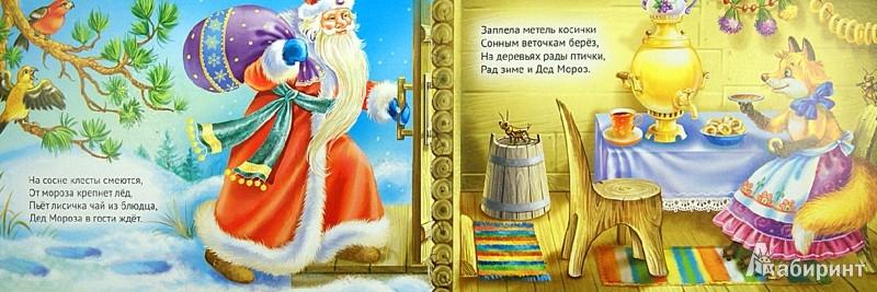 Иллюстрация 1 из 10 для Дед Мороз везет подарки - Владимир Марахин | Лабиринт - книги. Источник: Лабиринт