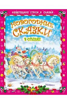 Новогодние сказки в стихах книги издательство аст чудесные сказки в стихах