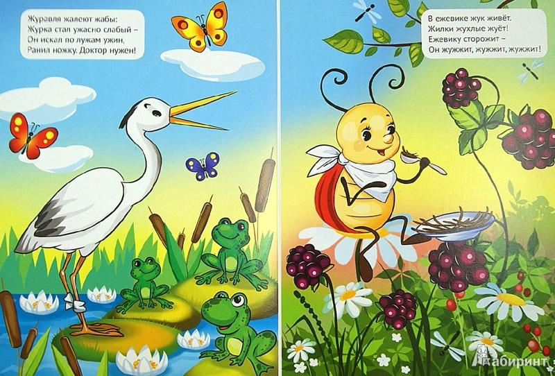 Иллюстрация 1 из 10 для Звуки Ж и Ч - Зинаида Лукьянова | Лабиринт - книги. Источник: Лабиринт