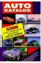 Автокаталог: Модели мира. 5500 новых и подержанных автомобилей. 1974-2004 г.
