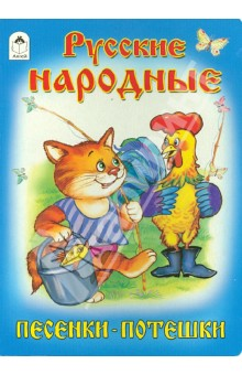 Купить Русские народные песенки-потешки, Алтей, Стихи и загадки для малышей