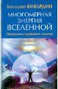 Кибардин Геннадий Михайлович Многомерная энергия Вселенной. Программа здоровья и защиты