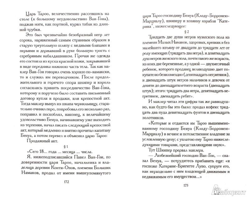 Иллюстрация 1 из 12 для Удалой гасконец - Эжен Сю   Лабиринт - книги. Источник: Лабиринт