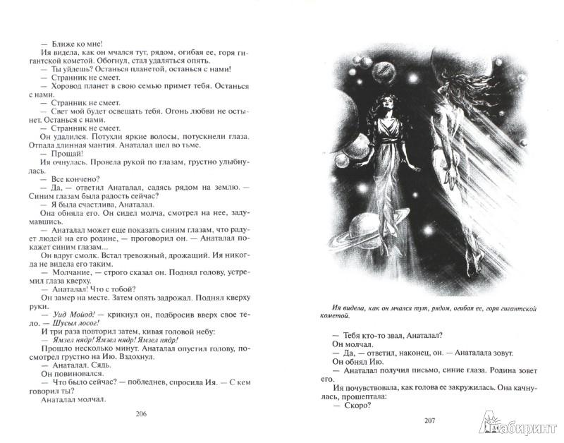 Иллюстрация 1 из 22 для Разденься, человек! Зеленые дьяволы - Андрей Ренников | Лабиринт - книги. Источник: Лабиринт