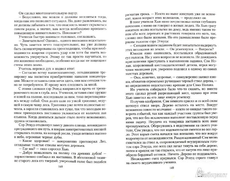 Иллюстрация 1 из 22 для Свитки Норгстона. Путешествие за Грань - Анна Никитская | Лабиринт - книги. Источник: Лабиринт