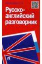 Русско-английский разговорник.Уч.— практ.пос., Шевелева Светлана Александровна