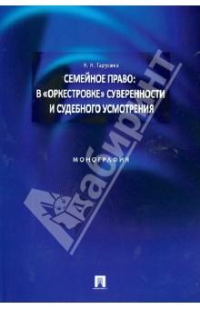 """Семейное право : в """"оркестровке"""" суверенности и судебного усмотрения. Монография"""