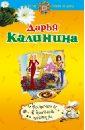 Калинина Дарья Александровна Колючки в брачной постели