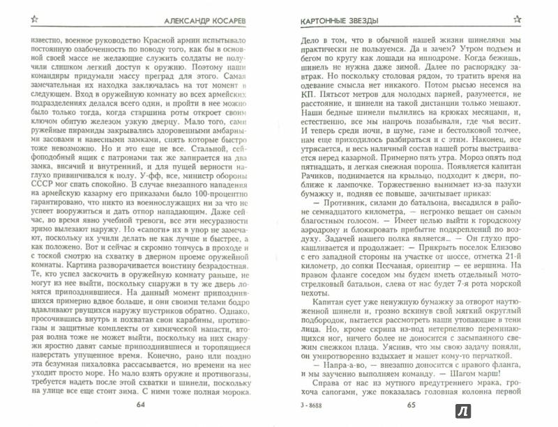 Иллюстрация 1 из 27 для Картонные звезды - Александр Косарев | Лабиринт - книги. Источник: Лабиринт