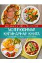 Уварова Ольга Ивановна Коллекция блюд для праздников и на каждый день