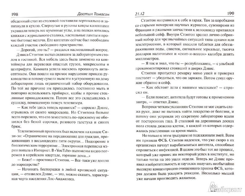 Иллюстрация 1 из 14 для 21.12 - Дастин Томасон | Лабиринт - книги. Источник: Лабиринт