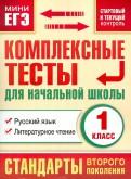 Тесты. 1 класс. Русский язык, литературное чтение
