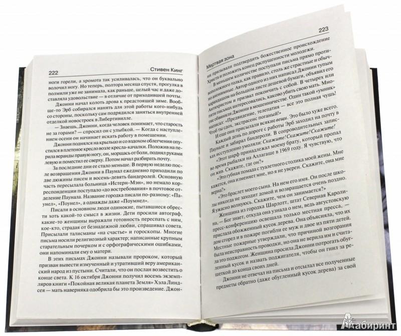 Иллюстрация 1 из 26 для Мертвая зона - Стивен Кинг | Лабиринт - книги. Источник: Лабиринт