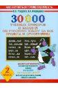 30 000 учебных примеров и заданий по русскому языку на все правила и орфограммы. 2 класс