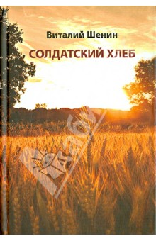 Солдатский хлеб бологова в моя большая книга о животных 1000 фотографий