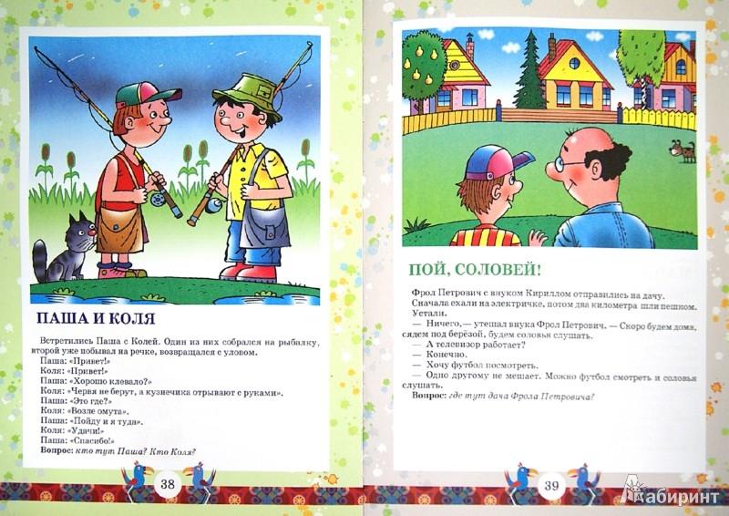 Иллюстрация 1 из 7 для Секретная поляна. Настольная книга для семейного чтения, обучения и развлечения. Выпуск 1 | Лабиринт - книги. Источник: Лабиринт