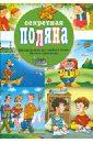 Секретная поляна. Настольная книга для семейного чтения, обучения и развлечения. Выпуск 1