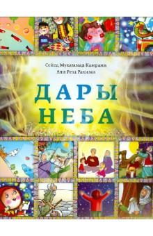 Дары неба мушкетер и фея и другие истории из жизни джонни воробьева